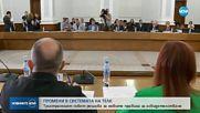 Тристранният съвет обсъжда промените в системата на ТЕЛК