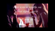 Превод ! Sasa Matic - Kad ljubav zakasni