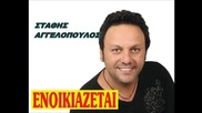 Enoikiazetai - Stathis Aggelopoulos New Song 2013