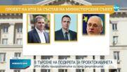 Филип Станев представи приоритетите на ИТН пред НС