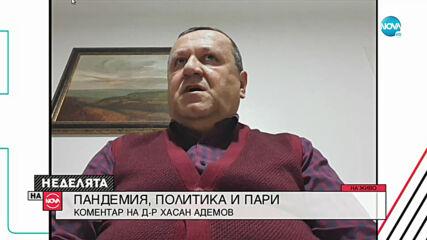 Хасан Адемов: Пенсионният бюджет е насочен към предстоящите избори