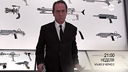 """""""Мъже в черно 2"""" на 23 септември по KINO NOVA"""