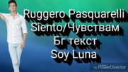 Руджеро Паскуарели Siento (чувствам) Бг текст
