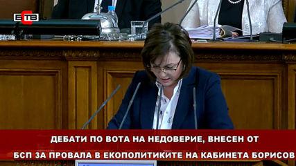 Нинова: Досега правителството беше вредно сега е риск за България
