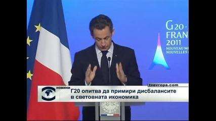 Започна срещата на Г20 в Париж