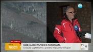 Спасиха ранените туристи в Пирин