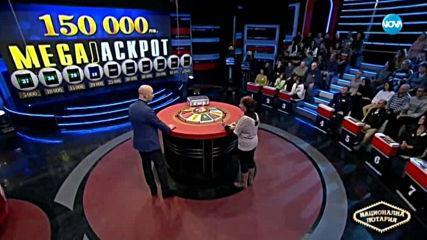 Национална лотария (13.07.2019)