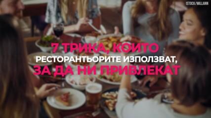 7 трика, които ресторантьорите използват, за да ни привлекат
