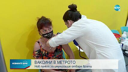 Отварят нов пункт за ваксинация в софийското метро