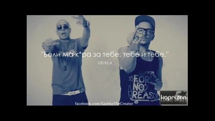 100_kila_feat_dj_diamondz_-_аз_съм_6
