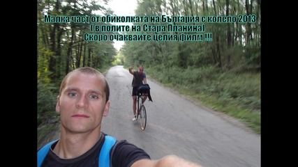 Малка част от Обиколка на България с Колело 2013 (към Габрово)