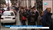 Стотици испанци - на огромни опашки за джакпот