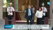 Инициативен комитет издига Румен Радев и Илияна Йотова за втори мандат