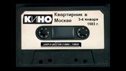 Кино - 1983 г. Звери, Мои друзья Квартирник в Москве