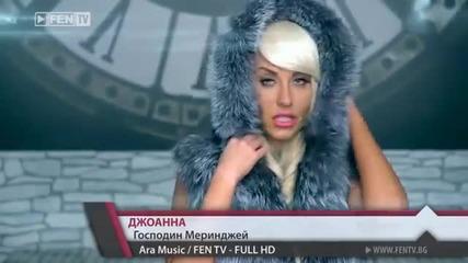 New Джоанна - Господин Меринджей (official Video) 2013
