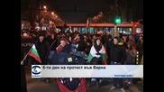 Шести ден на протестите въ Варна