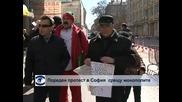 Пореден протест срещу монополите в София