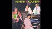 Група Кукери - Нощен експрес (1985)