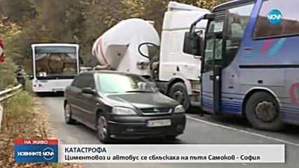 Автобус и циментовоз се удариха край Пасарел, има ранени