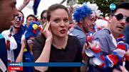 В центъра на купона: Французи пеят с красива репортерка