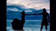 * Превод *големите любови / Oi Megales Oi Agapes - Antonis Vardis & Glykeria