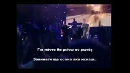 Михалис Хаджиянис - Не Тръгвам Ако Заедно Не Тръгнем