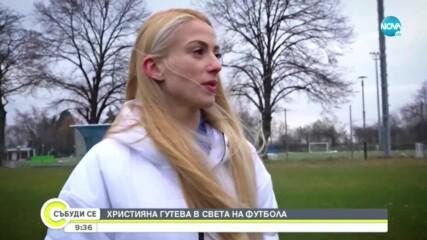 ВРЕМЕ ЗА ЖЕНИ: Християна Гутева в света на футбола