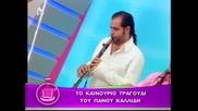 [превод] Някой да я намери - Панос Калидис
