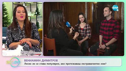 Вениамин Димитров и Анна Вутова: Какво според тях е любовта? - На кафе (10.01.2020)
