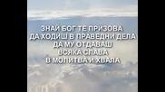 Шалом Ловеч - Моят Бог е могъщ и силен