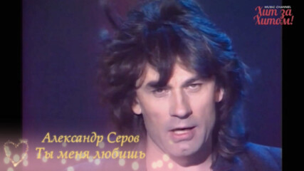 Александр Серов - Ты меня любишь (бг превод)