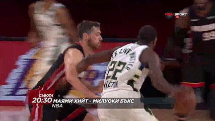 NBA: Маями Хийт - Милуоки Бъкс на 29 май, събота от 20.30 ч. по DIEMA SPORT