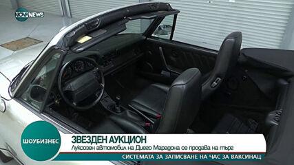 Луксозен автомобил на Диего Марадона се продава на търг