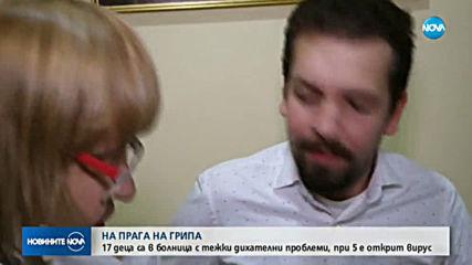 17 деца са в болница с тежки дихателни проблеми