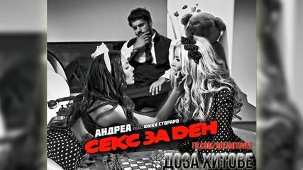 Andrea & Fiki – Seks za den / Андреа и Фики – С*кс за ден, 2015 /demo/