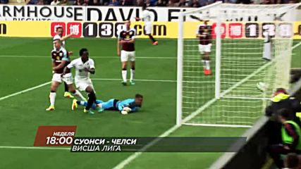 Футбол: Суонси Сити – Челси на 11 септември по DIEMA SPORT