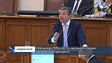 Кой поруга Апостола - ГЕРБ и БСП със спор в парламента