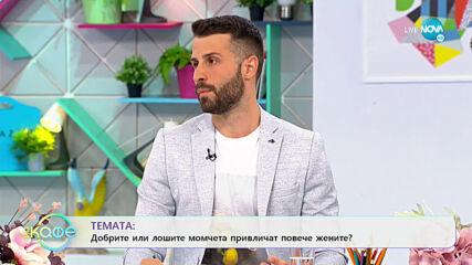 """Ивайло Захариев: За даването на втори шанс - """"На кафе (17.09.2020)"""