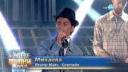 "Михаела като Bruno Mars - ""Grеnade"" | Като две капки вода"