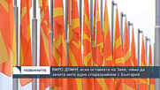 ВМРО-ДПМНЕ иска оставката на Заев, няма да зачита нито едно споразумение с България