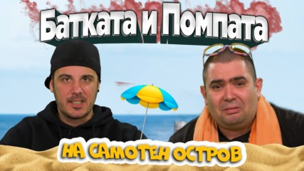 Кварталната БАТКА и Ицо ПОМПАТА оцеляват на самотен остров!