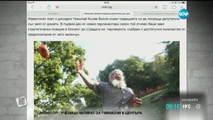 """Босия """"приветства"""" депутатите с домати"""