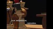 С времето на шах играя...