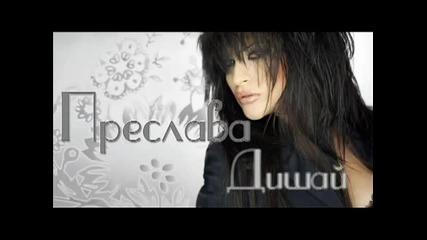 Preslava - Dishai (2010) New Single
