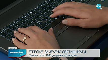 Информационно обслужване: Теглят сe по над 1000 сертификата на минута