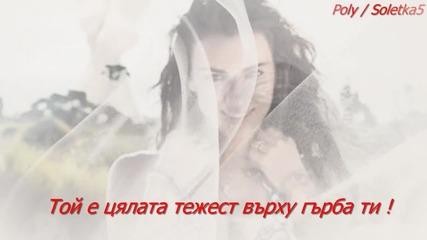 Индила - Тичаш , тичаш ! + Превод