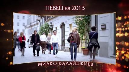 Певец 2013