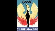 Гръцкият Химн