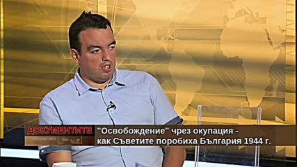 """""""Документите"""" с Антон Тодоров – 14.09.2019 (част 2)"""