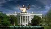 Продаване на невидим продукт (1-2) - Религиозна комедия - Превод